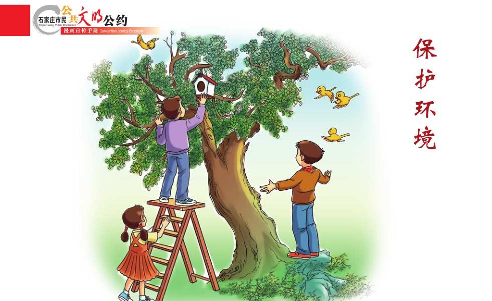 幼儿园爱护图书公约